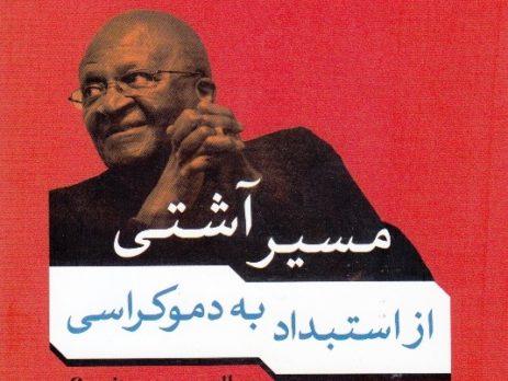مسیر آشتی از استبداد به دموکراسی نوشته دزموند توتو