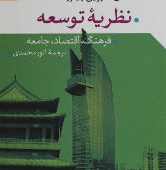 تصویر روی جلد کتاب نظریه توسعه: فرهنگ، اقتصاد، جامع