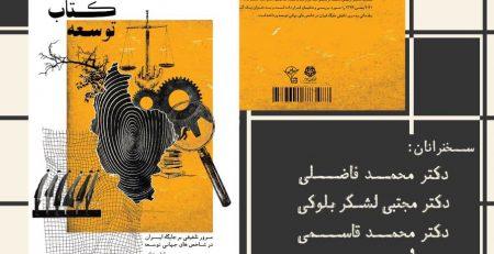 پوستر مراسم رونمایی از کتاب توسعه