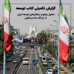 موانع و راهکارهای توسعه ایران
